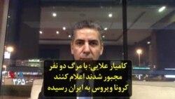کامیار علایی: با مرگ دو نفر مجبور شدند اعلام کنند ویروس کرونا به ایران رسید