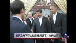 时事大家谈: 奥巴马亲下亚太棋局,邀习近平、安倍访美