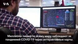 Онлайн-карты распространения COVID-19 зафиксировали необычные аномалии