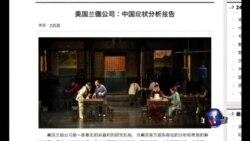 """时事大家谈:价值观与制度 – 中国的""""鸡与蛋""""问题"""