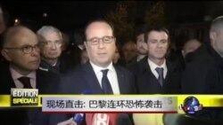 现场直击: 巴黎染血全球哀悼 国际反恐行动升级