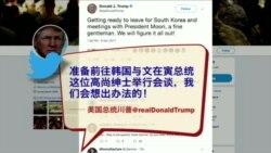 时事大家谈:川普韩国行,聚焦朝鲜