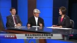 时事大家谈:民主台湾如何抗击专制中国?