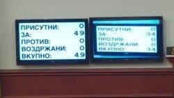 Собранието ја изгласа потребата за донесување Закон за ЈО по скратена постапка