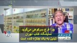 چرا فرج سرکوهی میگوید نمایشگاه کتاب تهران تبدیل به یک جنازه شده است