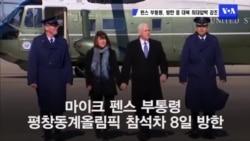 펜스 부통령, 방한 중 대북 최대압박 강조