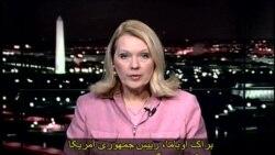 View From Washington 950: Nowruz 2013