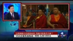 时事大家谈: 达赖喇嘛中间道路被拒,西藏问题是否无解?
