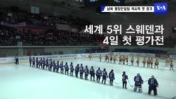 남북 평창단일팀 역사적 첫 경기