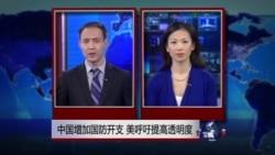 VOA连线:中国增加国防开支 美呼吁提高透明度