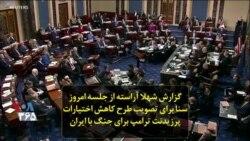 گزارش شهلا آراسته از جلسه امروز سنا برای تصویب طرح کاهش اختیارات پرزیدنت ترامپ برای جنگ با ایران