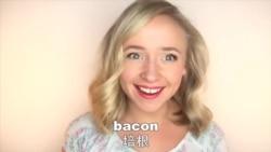 OMG!美语 Bacon!