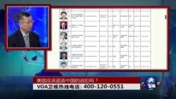 时事大家谈:美国应该遣返中国的逃犯吗?