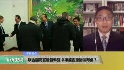 专家视点(马海兵):联合国高官赴朝斡旋,平壤能否重回谈判桌?