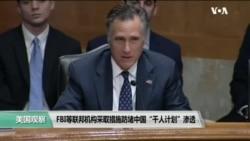 """时事看台(斯洋):FBI等联邦机构采取措施防堵中国""""千人计划""""渗透"""