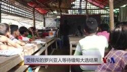 受排斥的罗兴亚人等待缅甸大选结果