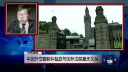 VOA连线:中国外交部称仲裁庭与国际法院毫无关系