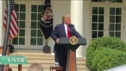 白宫要义(黄耀毅):特朗普签署《911受难者永久补偿法案》