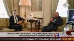 美國關切埃及人權狀況暫停各項援助(粵語)