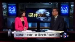 """媒体观察: 天津审""""死磕""""者 谁哭晕在厕所?"""