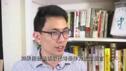 香港回归21年 普通话更普及