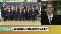 VOA连线(艾德华):孟宏伟出事,人权组织为他呼吁正当权
