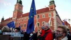 პოლონეთსა და ევროკავშირს შორის დაძაბულობა მწვავდება
