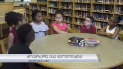 ამერიკელი ბავშვები მონობაზე და რასიზმზე საუბრობენ