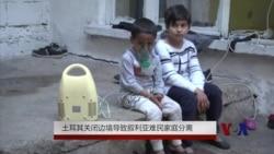 土耳其关闭边境导致叙利亚难民家庭分离