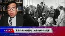 时事大家谈:老布什的中国情缘 美中各界评论两极