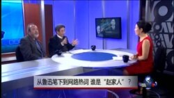VOA卫视(2016年1月8日 第二小时节目:焦点对话 完整版)