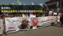 美国暂停对巴基斯坦军援