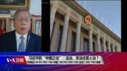 """时事大家谈:习近平的""""中国之治"""":法治、党治还是人治?"""