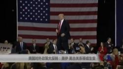 美国对外政策大反转:美伊、美古关系等或生变