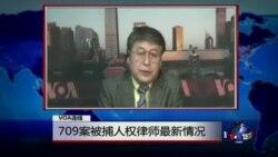 VOA连线(叶兵): 709案被捕人权律师最新情况