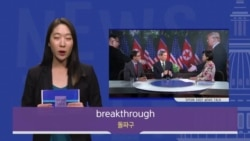 [Speak Easy] 돌파구 'Breakthrough'