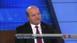 Як Вашингтон бачить Україну – інтерв'ю з послом України в США Валерієм Чалим. Відео