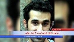 احکام زندان برای فعالان مدنی همزمان با مذاکرات هسته ای