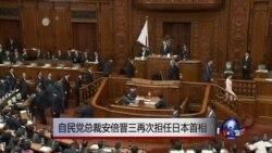 安倍晋三再度当选日本首相