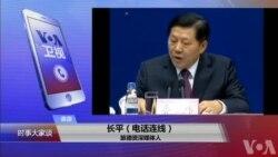 """VOA连线(长平):鲁炜被""""双开"""",中纪委为何使用罕见措辞?"""