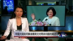 VOA连线(胡凌炜):中国大陆如何解读蔡英文对两岸问题的阐述