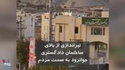 ویدیو ارسالی شما - تیراندازی از بالای ساختمان دادگستری جوانرود به سمت مردم