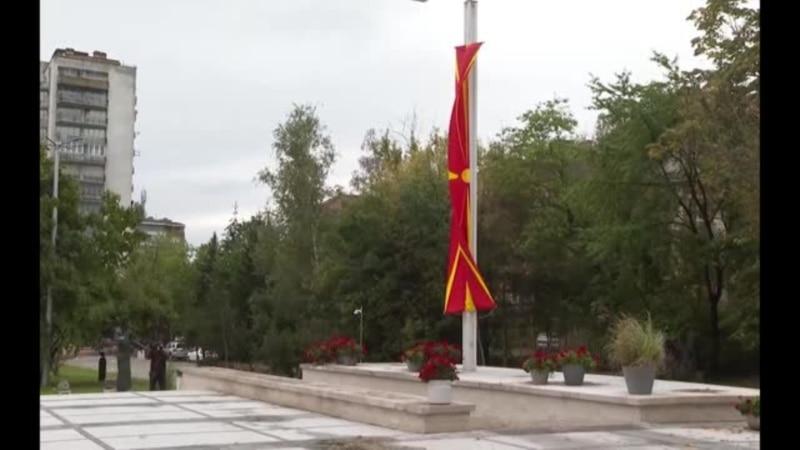 Северна Македонија: Недозволиво е мешање на друга земја што е декларирано во Договорот за добрососедство со Бугарија