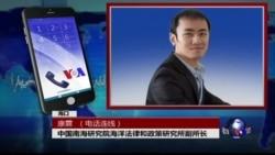 VOA连线康霖: 中国如何看待和面对海牙法庭裁决