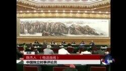 VOA连线:陈杰人:我看北京依法治国决定