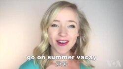 OMG! 美语 Summer Vacay!