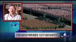 海峡论谈:红场阅兵后中俄军演 习近平、普京剑指何方?