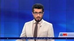 مصاحبۀ کامل محمد آصف مهمند، عضو شورای ولایتی بلخ، را در اینجا تماشا کنید