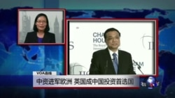 VOA连线:中资进军欧洲,英国成中国投资首选国