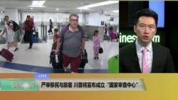"""白宫要义(黄耀毅):严审移民与旅客,川普宣布成立""""国家审查中心"""""""